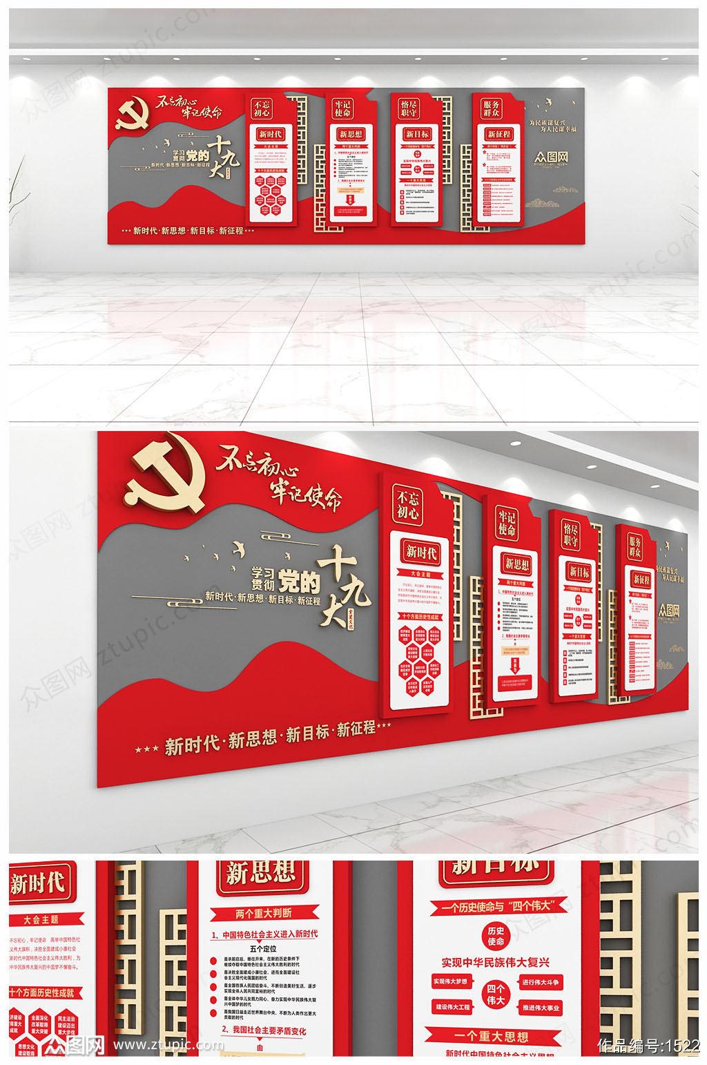 红色中式党的十九大文精神宣传文化墙设计素材