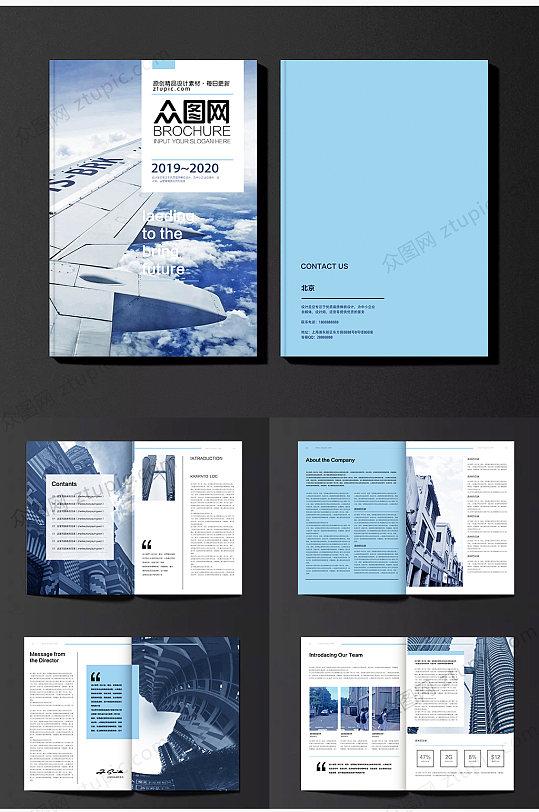 整套高档蓝色企业画册-众图网