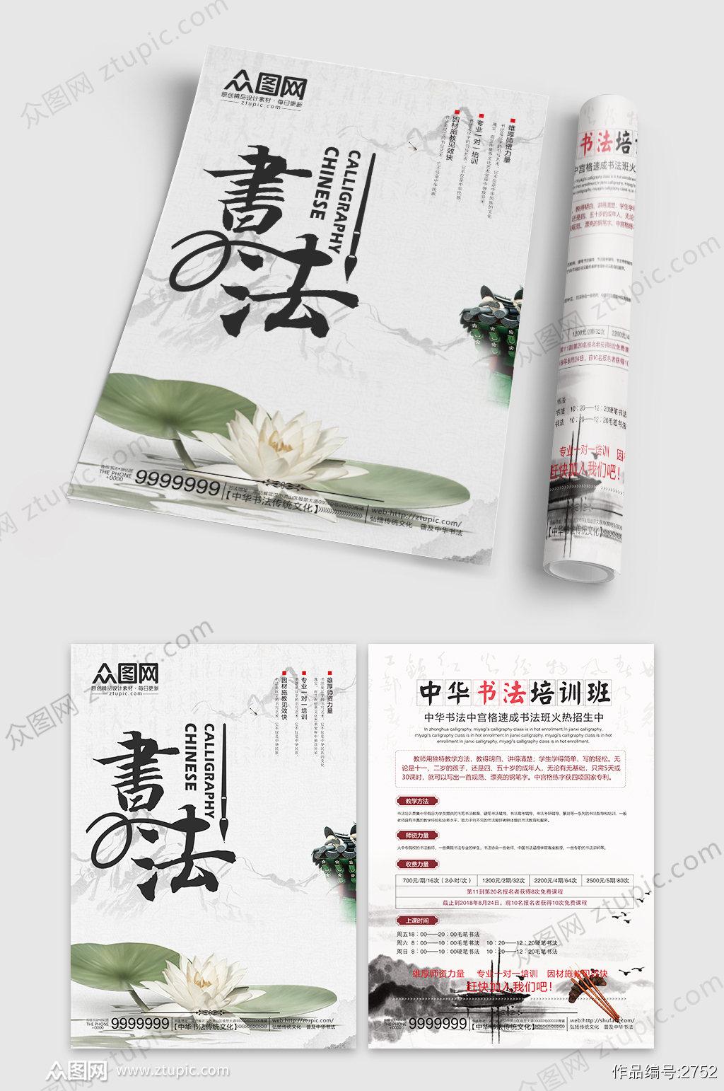 中国风书法国画培训班招生双面宣传单素材