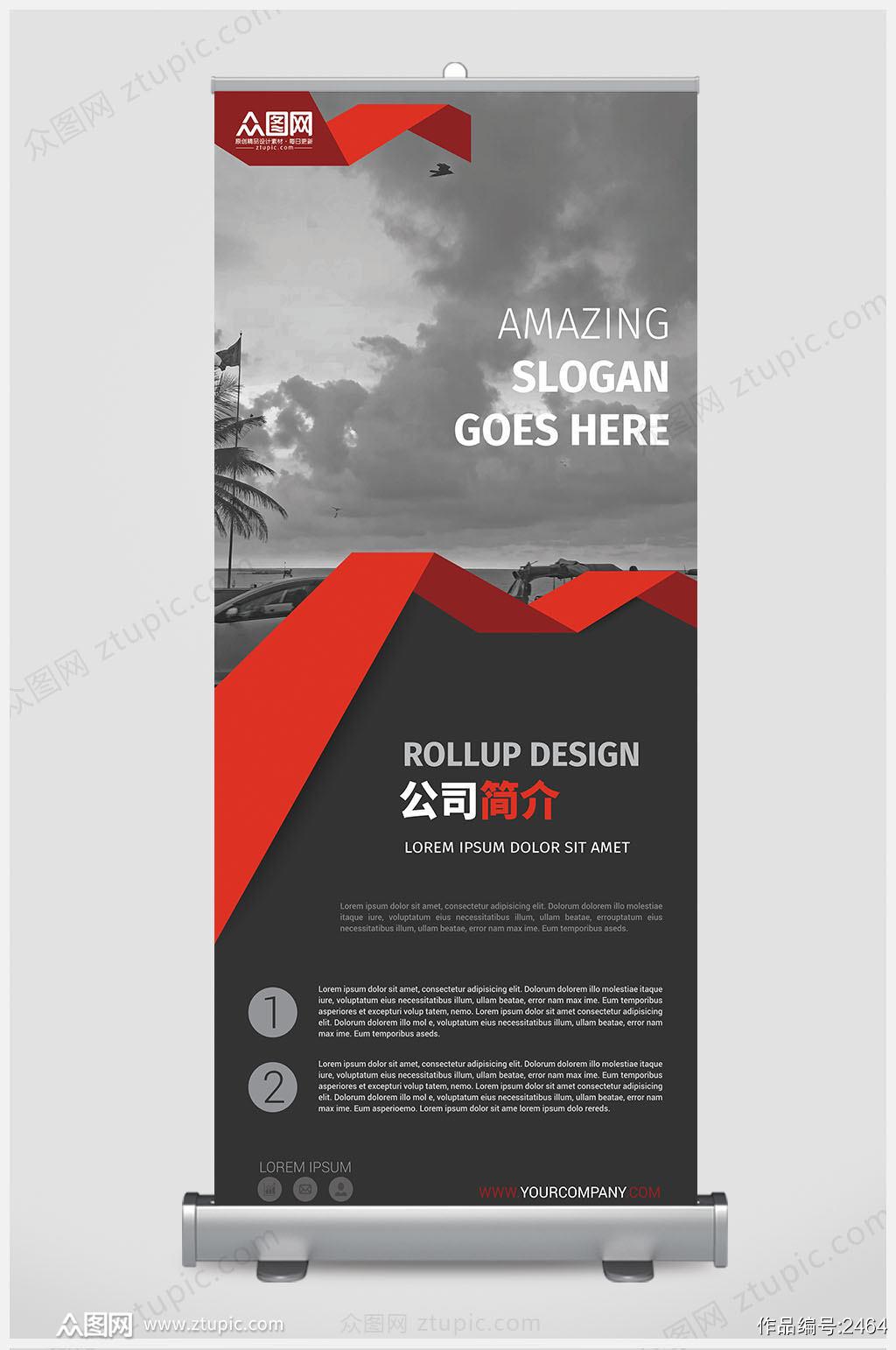 红色几何商务企业易拉宝丽屏展架素材