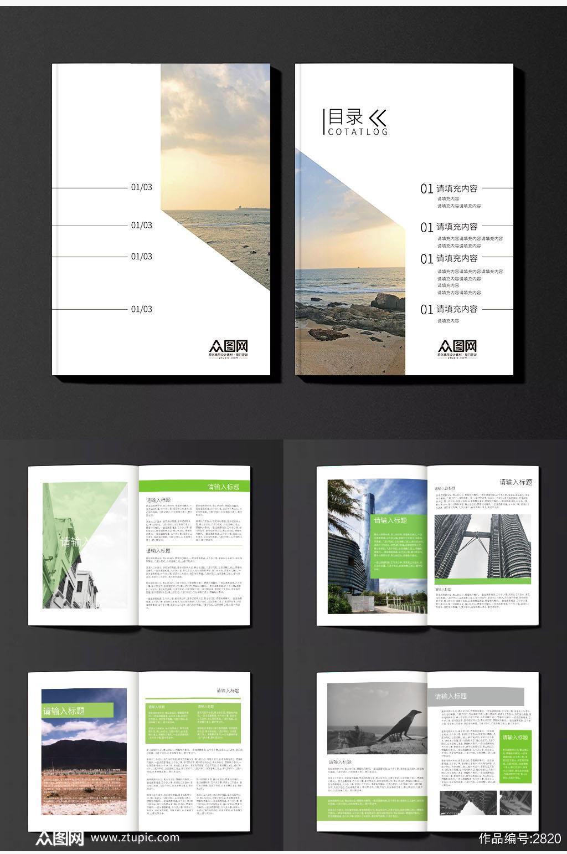 绿色清新整套同学录毕业纪念册画册设计素材