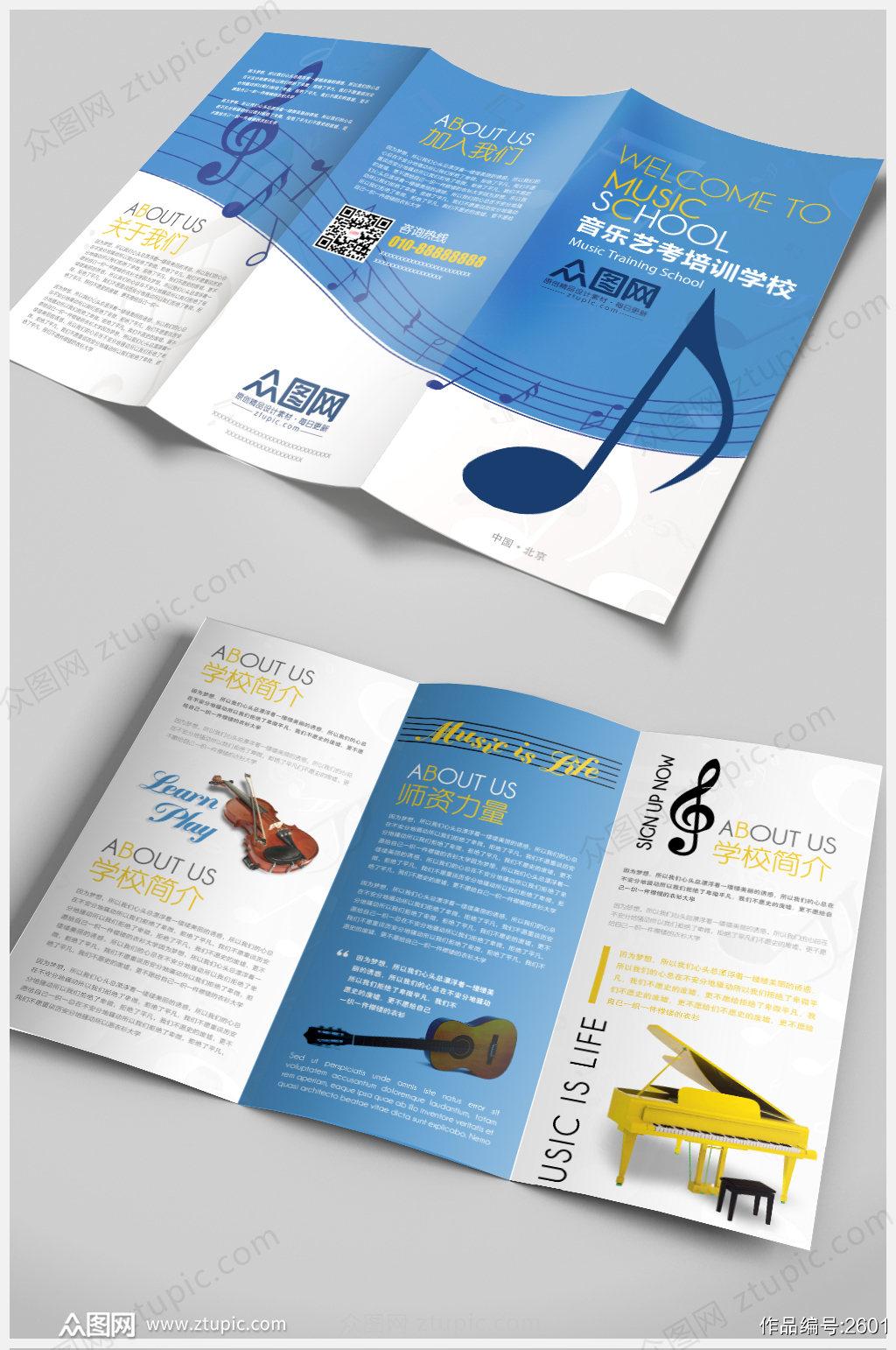 音乐艺考培训班宣传三折页素材