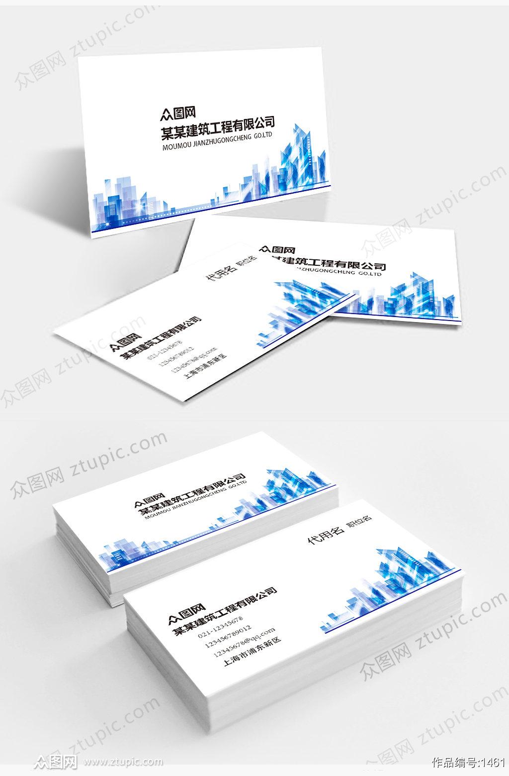 企业蓝名片设计素材