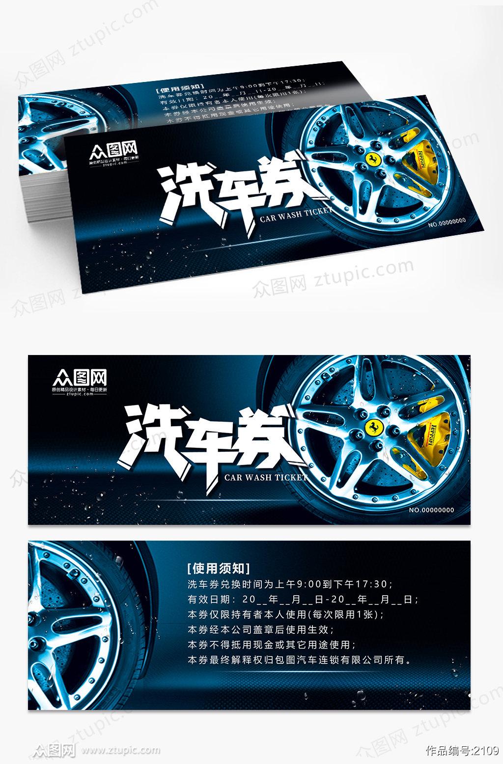 高端蓝色汽车美容洗车劵代金券设计素材