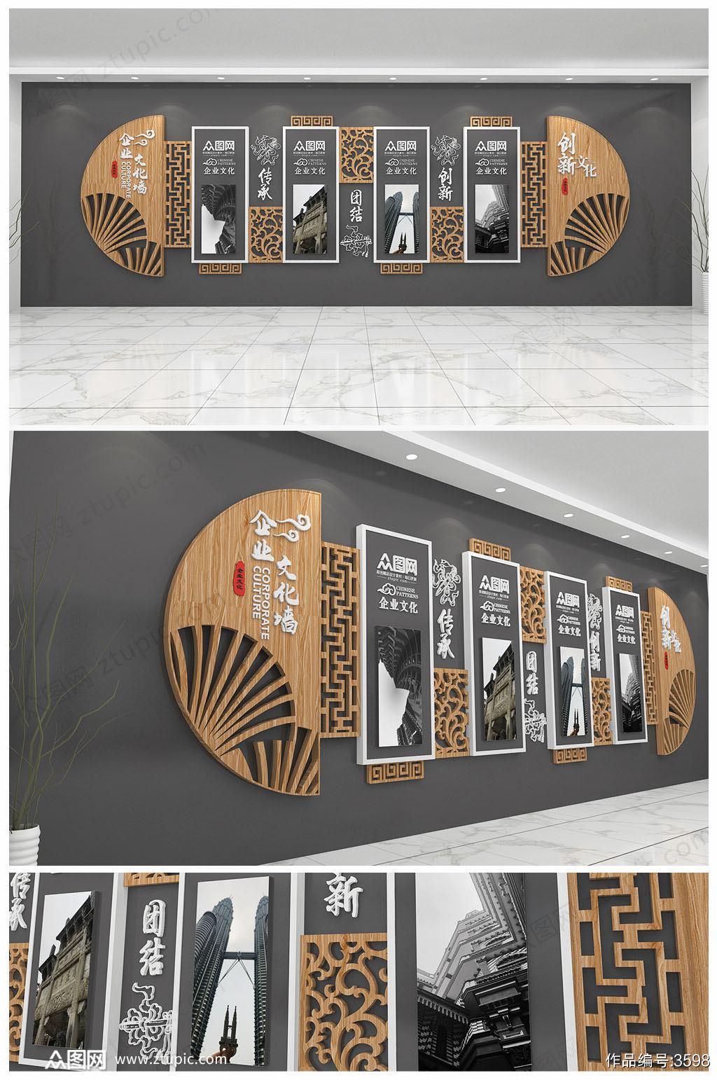 中式木质企业文化墙设计素材