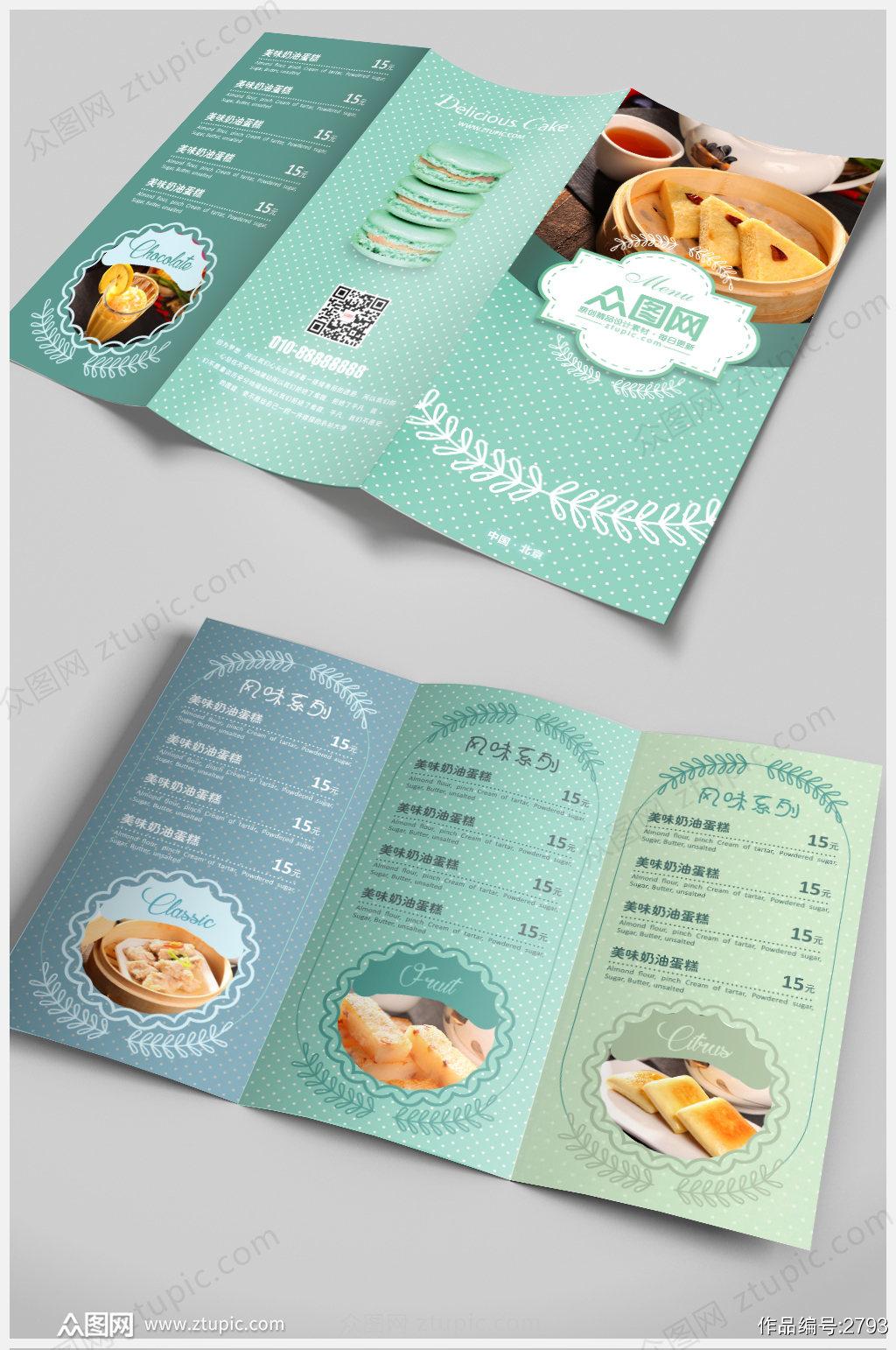 高端甜品蛋糕咖啡厅点菜单美食三折页素材