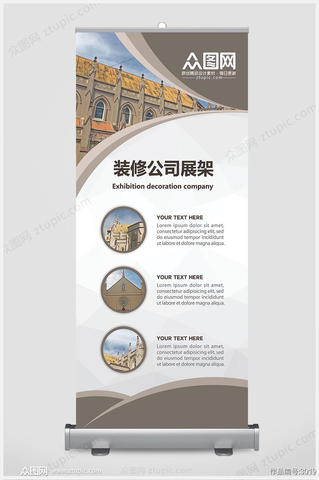 装修公司促销易拉宝丽屏展架设计模板素材