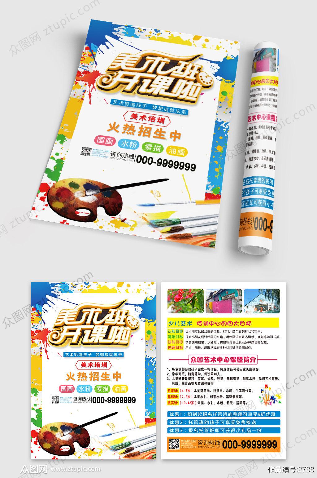 美术班火热招生彩色宣传单美术培训素材
