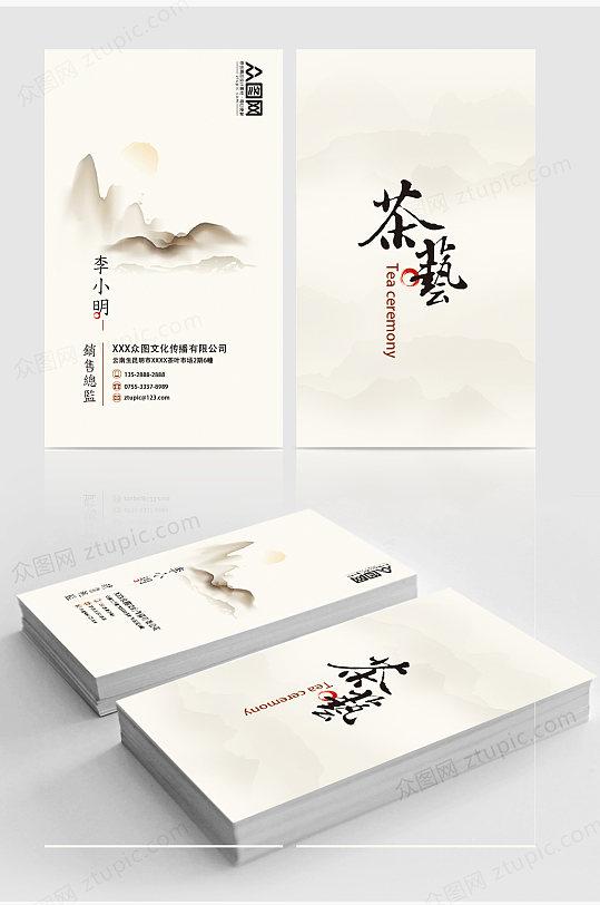中国风水墨书法名片设计 名片背面