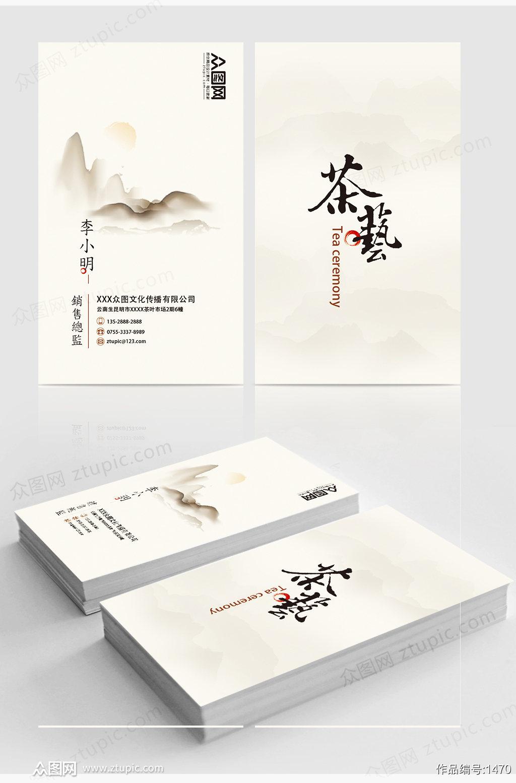 中国风水墨书法名片设计 名片背面素材
