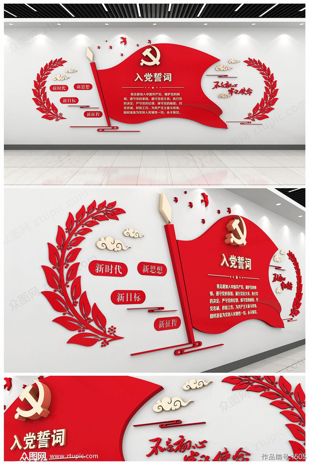 红色创意党旗及入党誓词文化墙设计素材素材