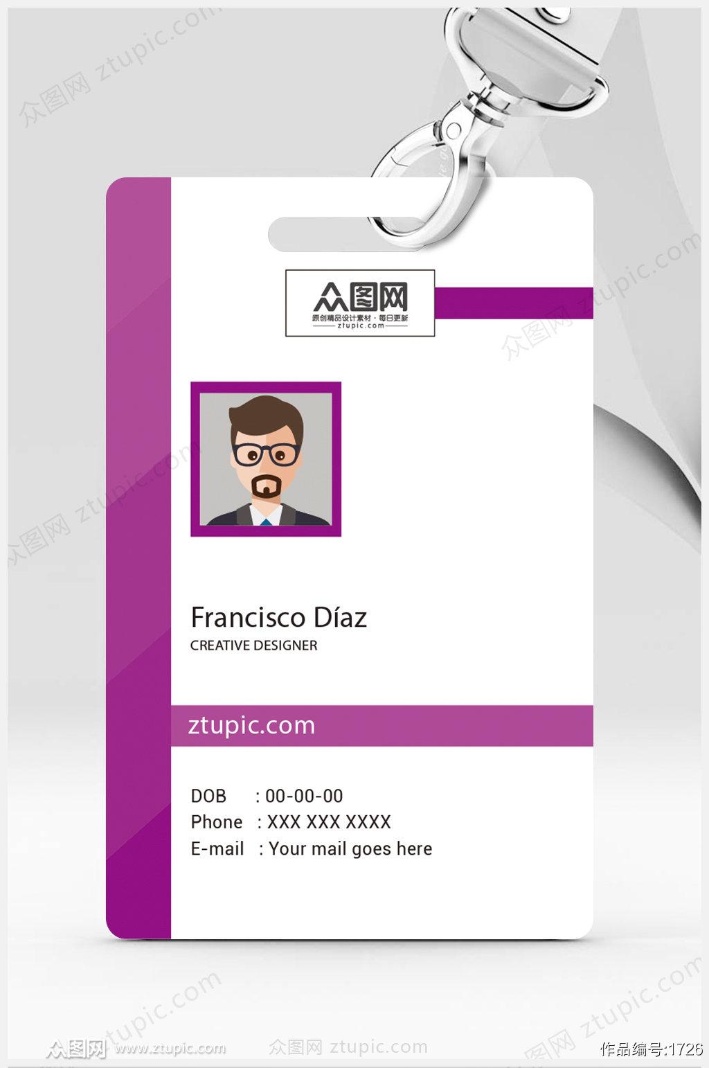 紫色时尚高端的工作牌模板设计素材