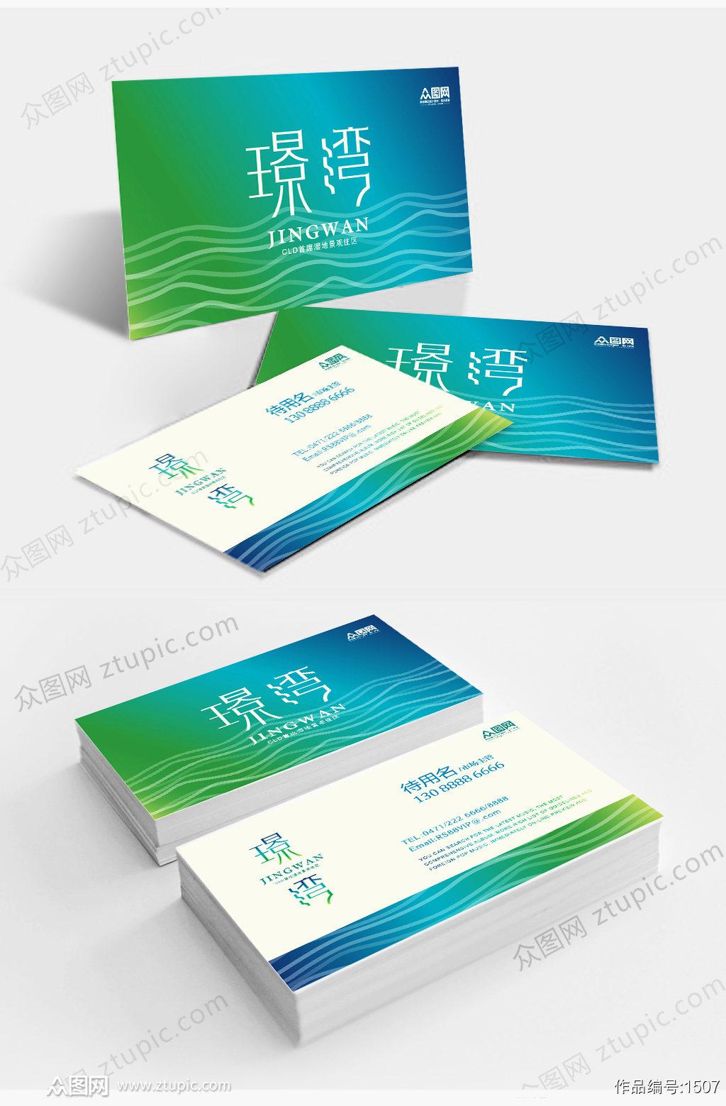绿色大气清新企业名片设计模板 名片背面素材