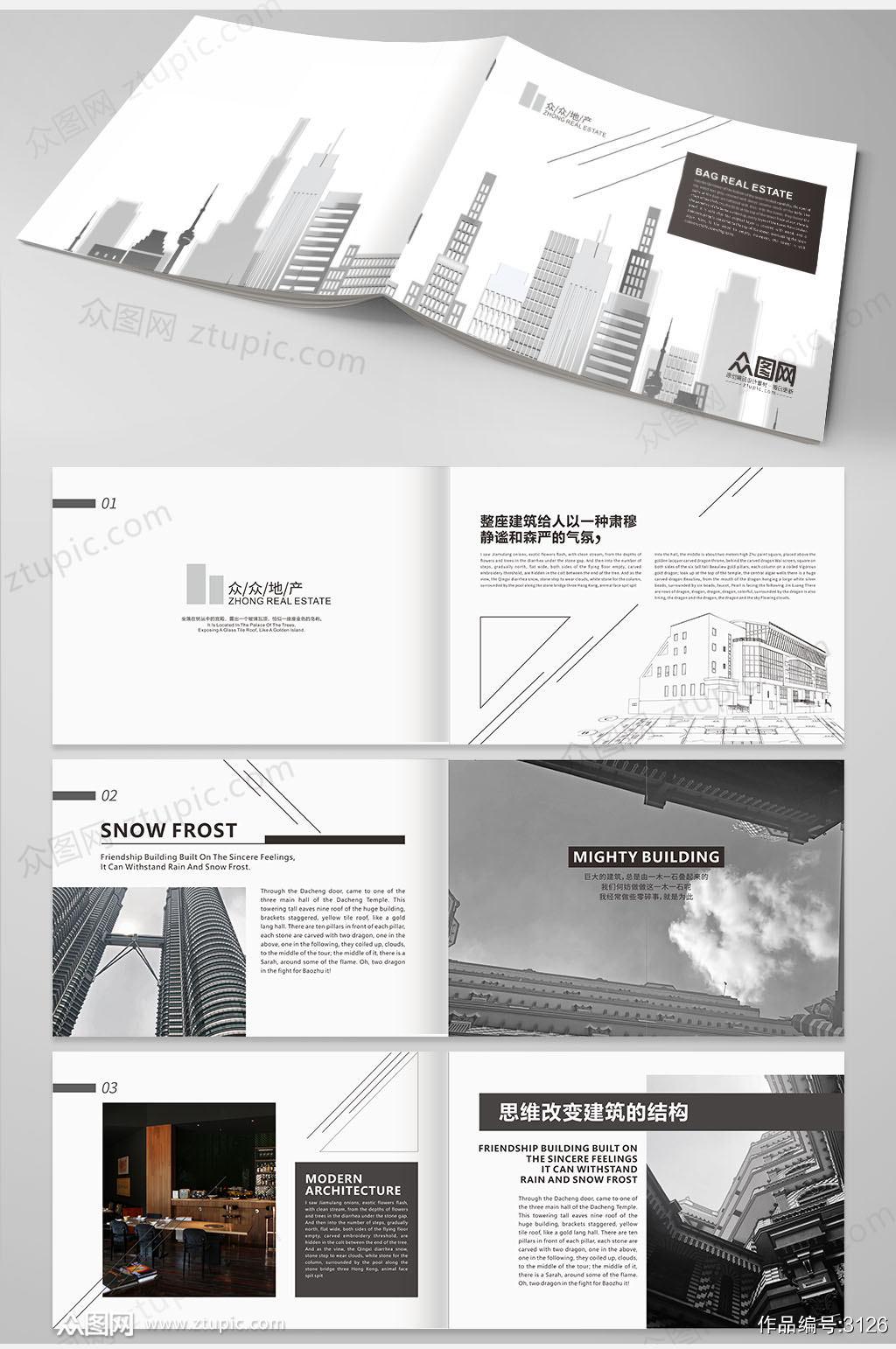 商务互联网公司企业项目规划数据分析画册素材