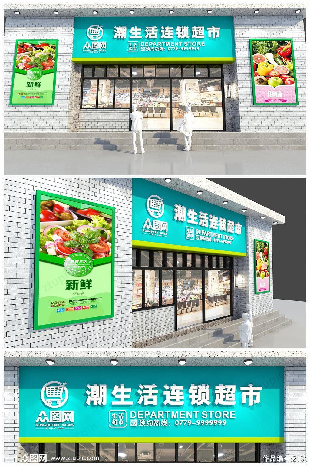原生态概念水果店蔬果超市门头招牌设计模版素材