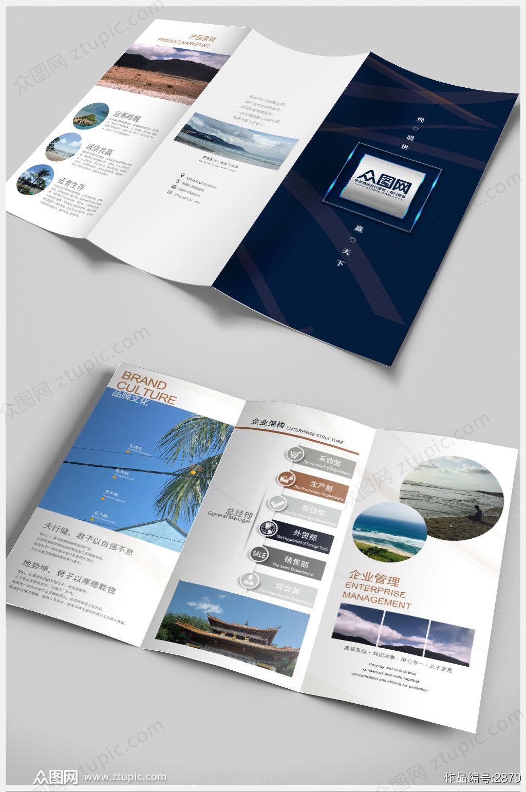 蓝色时尚简约企业宣传三折页素材