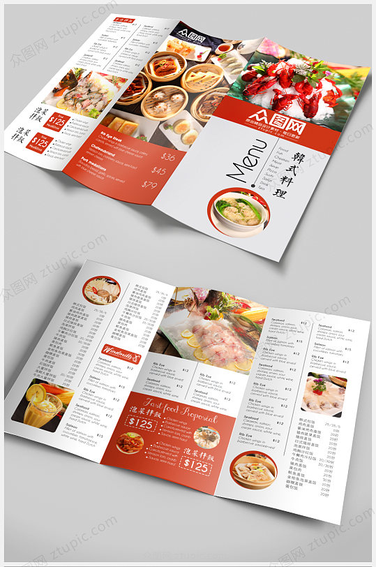 红色美食料理菜单三折页菜谱内页点菜单-众图网
