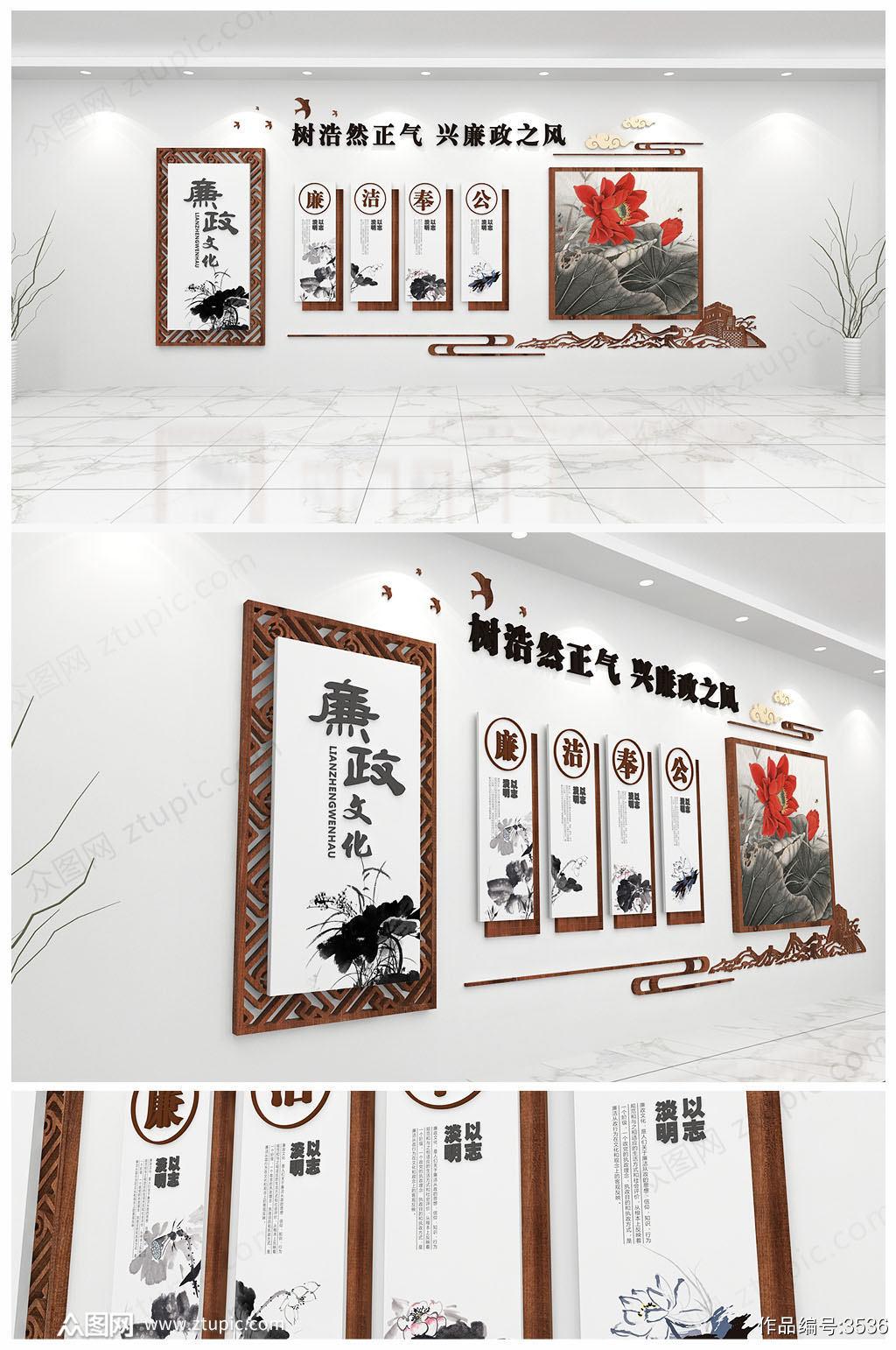 新中式荷花廉政文化墙党员活动室背景墙素材
