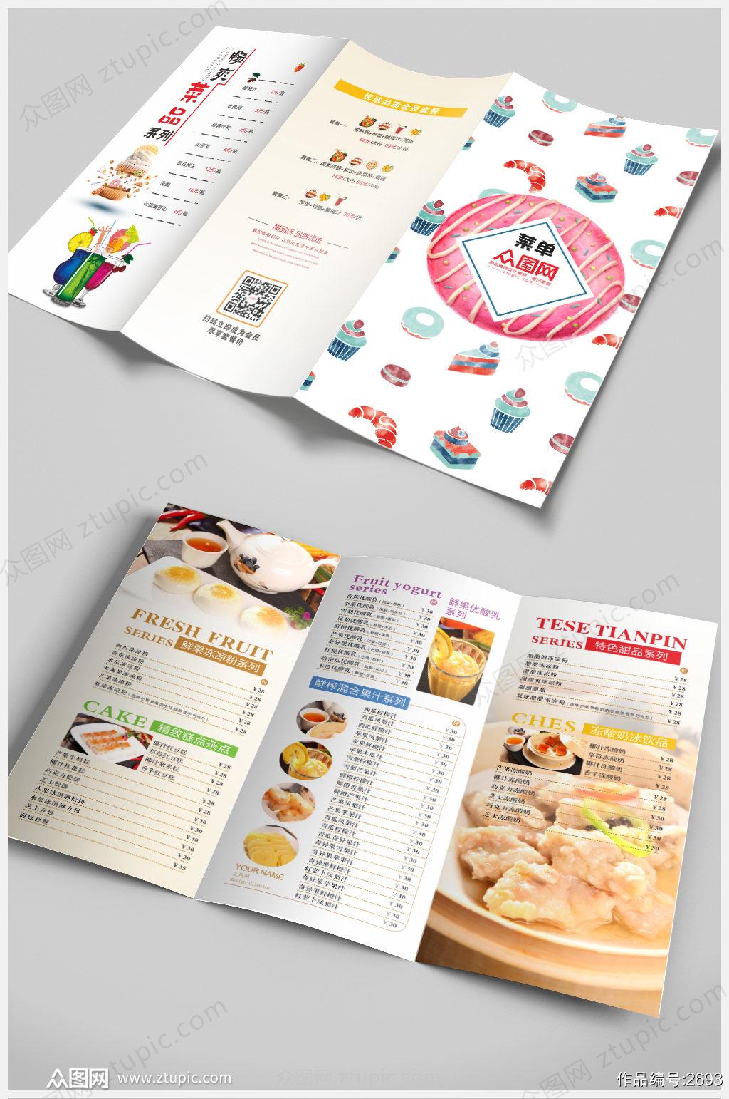 甜品店饮料店餐厅菜单三折页素材