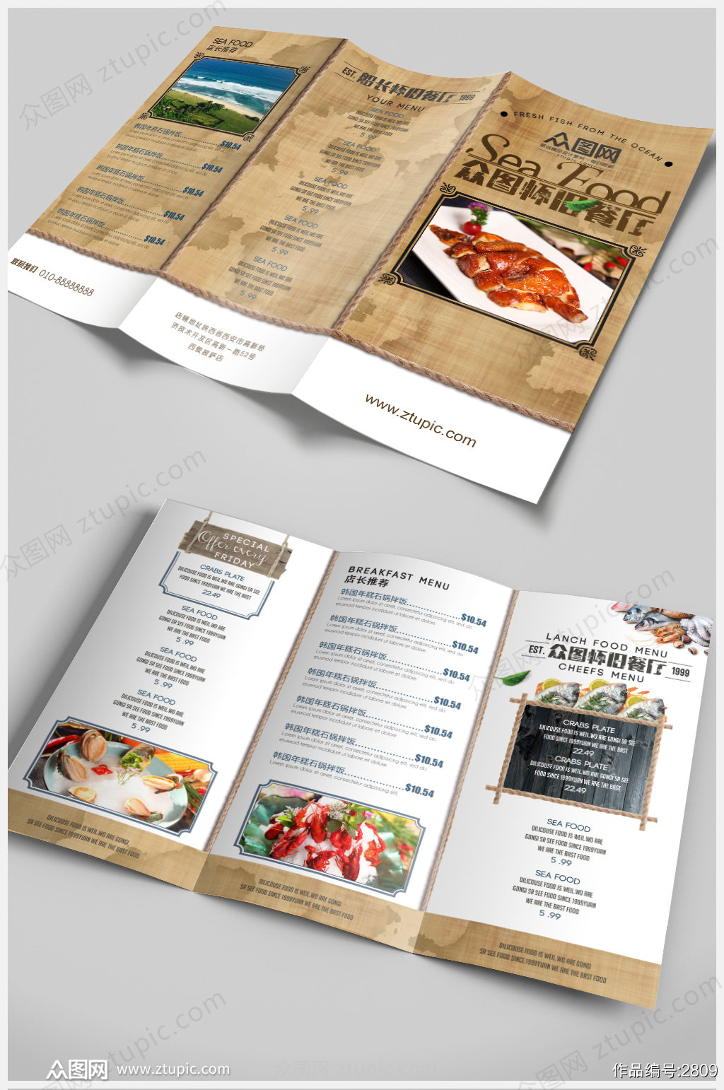 牛皮纸美食菜品菜单宣传三折页菜谱内页素材
