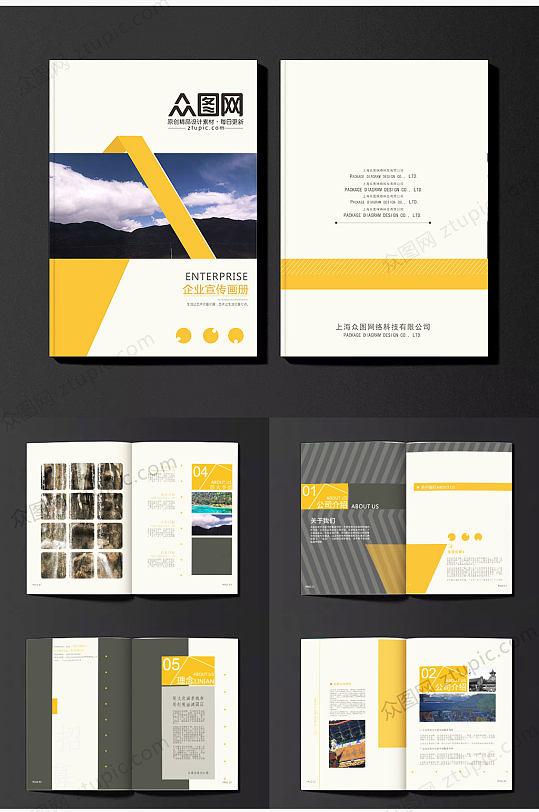 企业活动宣传简洁黄色画册设计-众图网