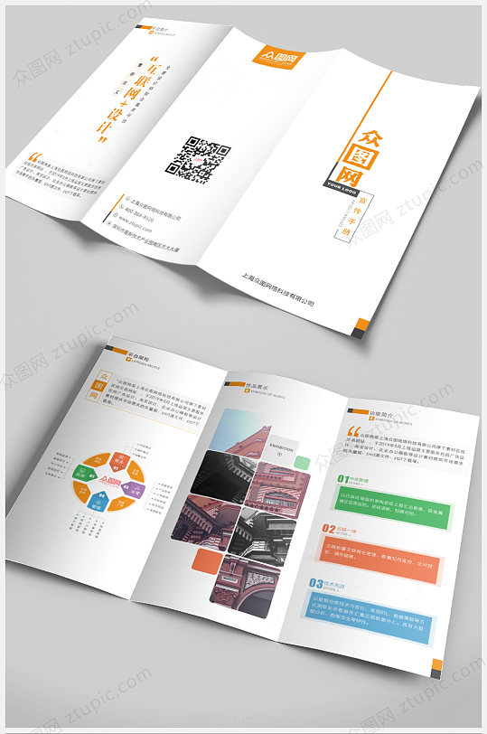 简约时尚大气互联网科技产品企业公司三折页-众图网