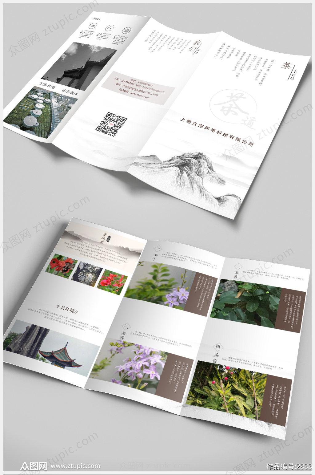 中国风茶道企业宣传三折页素材