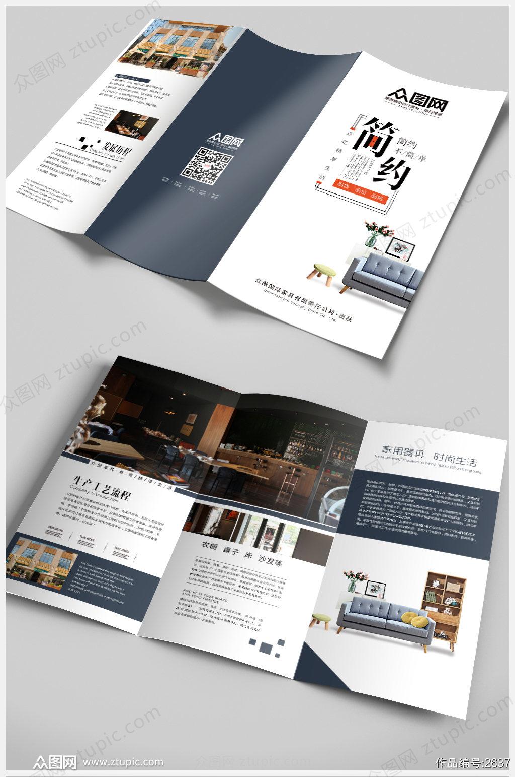 高档简约家居家装 装修家具公司三折页手册设计素材