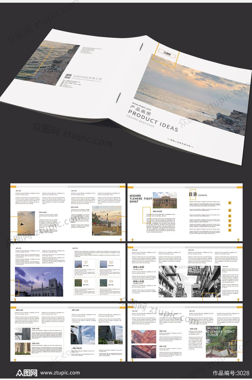 简约时尚的企业画册模板设计素材
