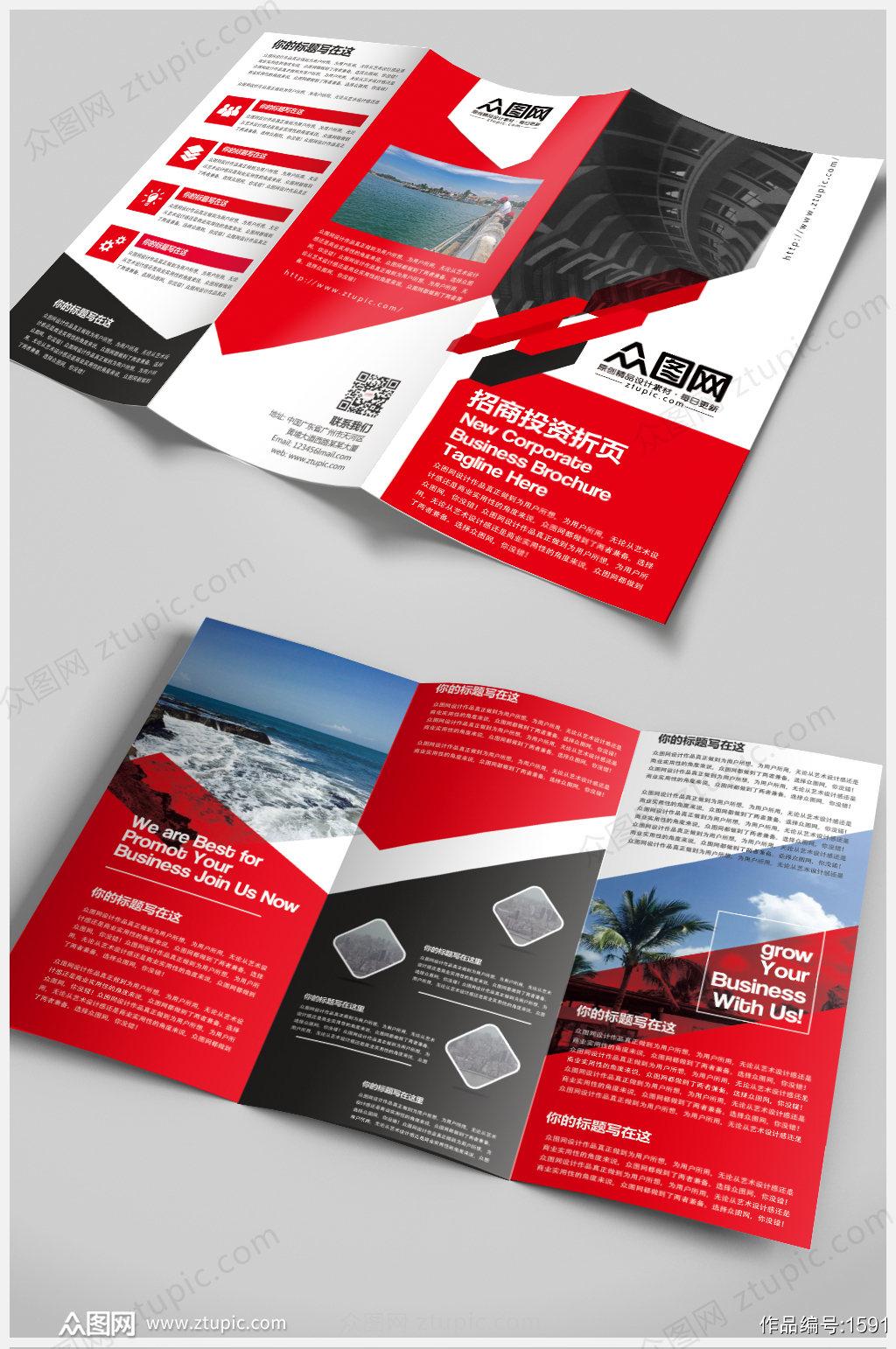 红色时尚几何企业三折页素材