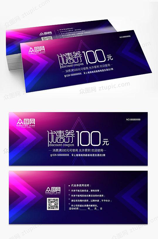 简约时尚炫酷紫红色代金券企业优惠券设计