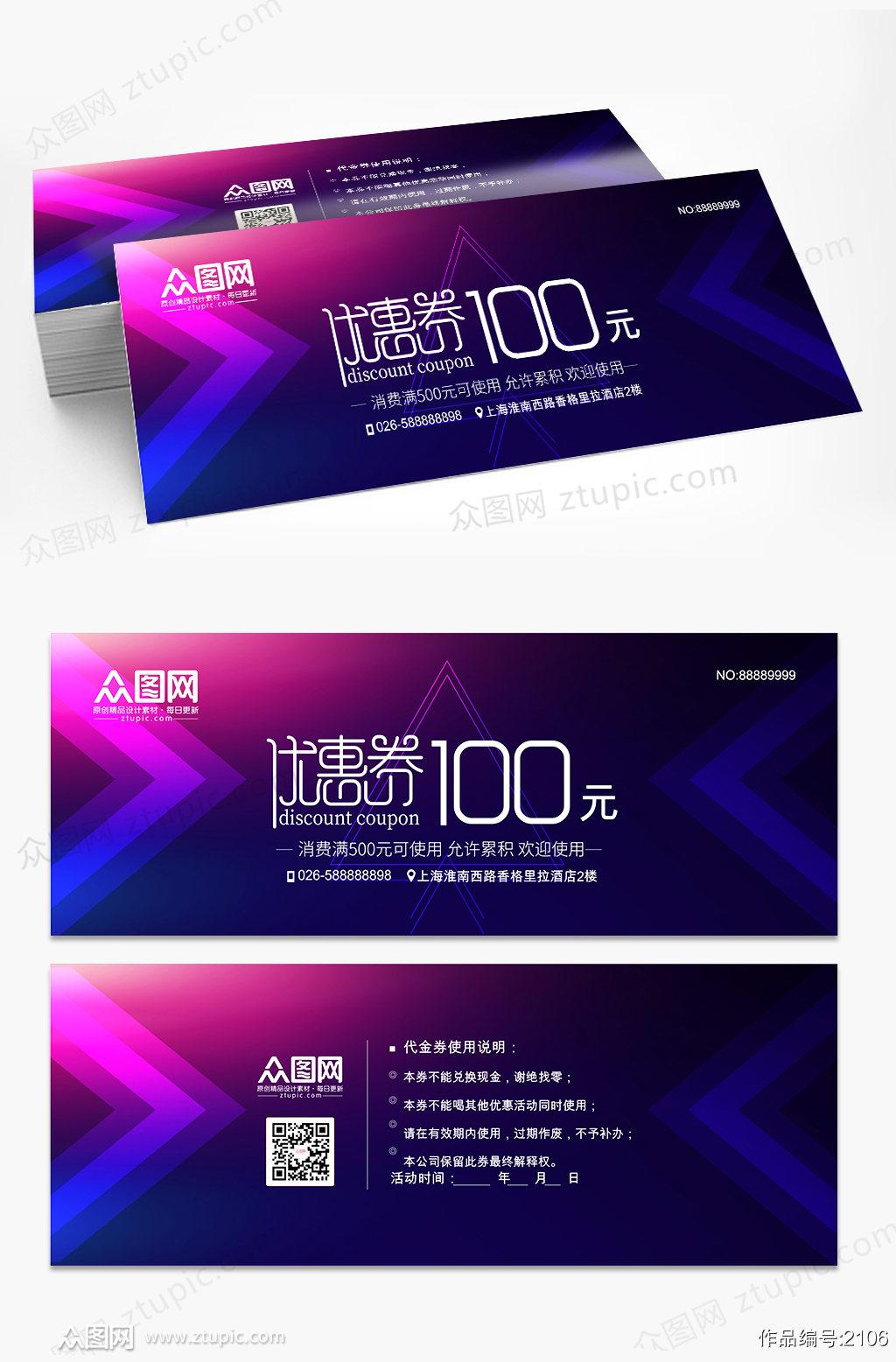简约时尚炫酷紫红色代金券企业优惠券设计素材