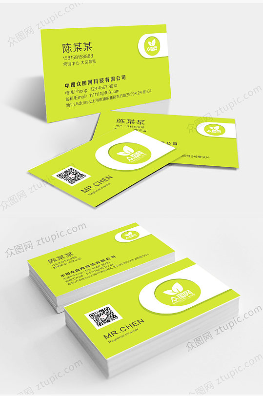 绿色简约名片设计-众图网