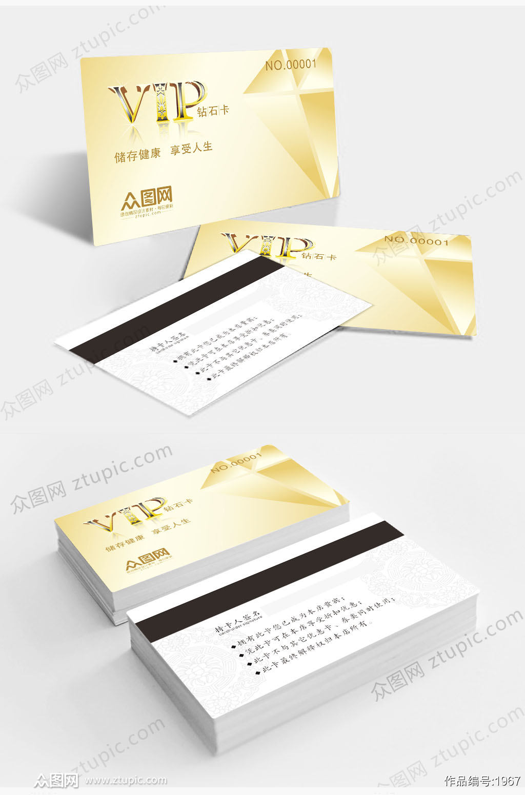 金色商场VIP卡素材