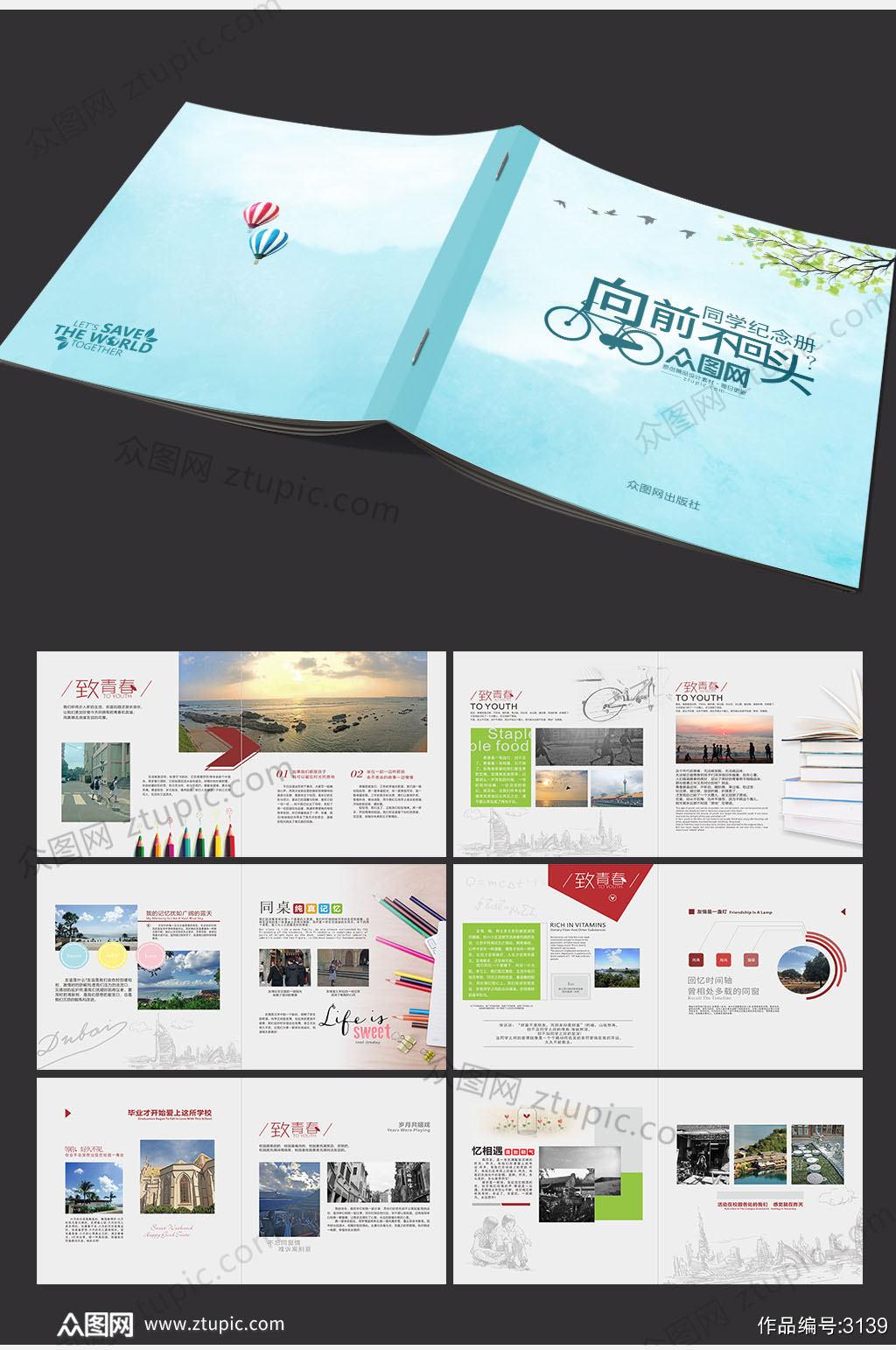 清新简约风格儿童成长教育机构画册封面设计图片大全素材