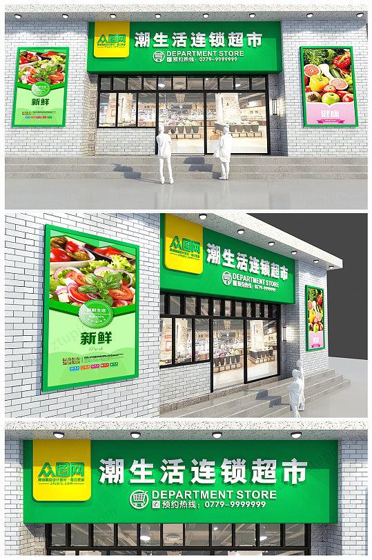 绿色大气清爽超市门头设计市集门头-众图网
