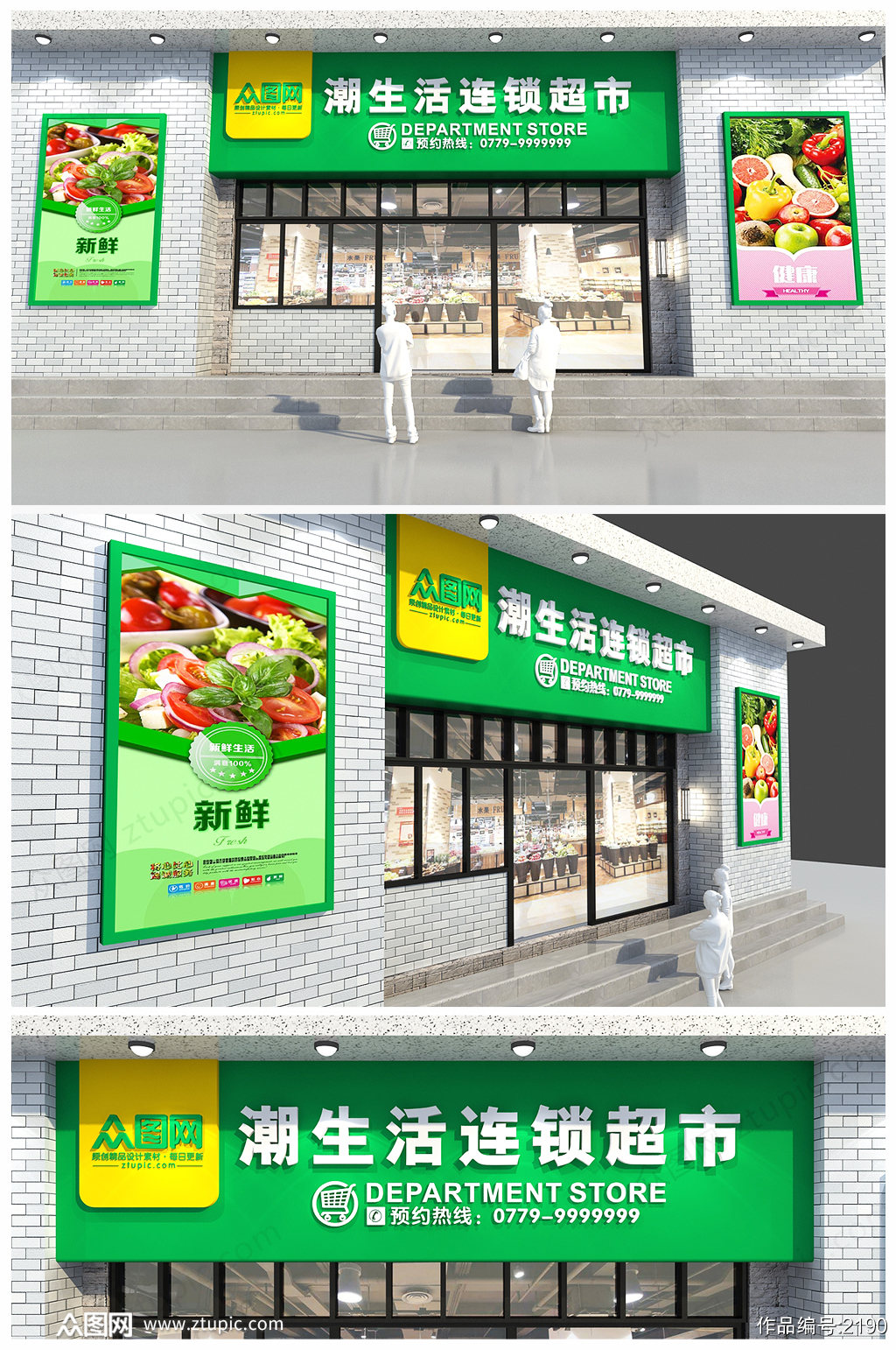 绿色大气清爽便利店超市门头设计市集门头素材