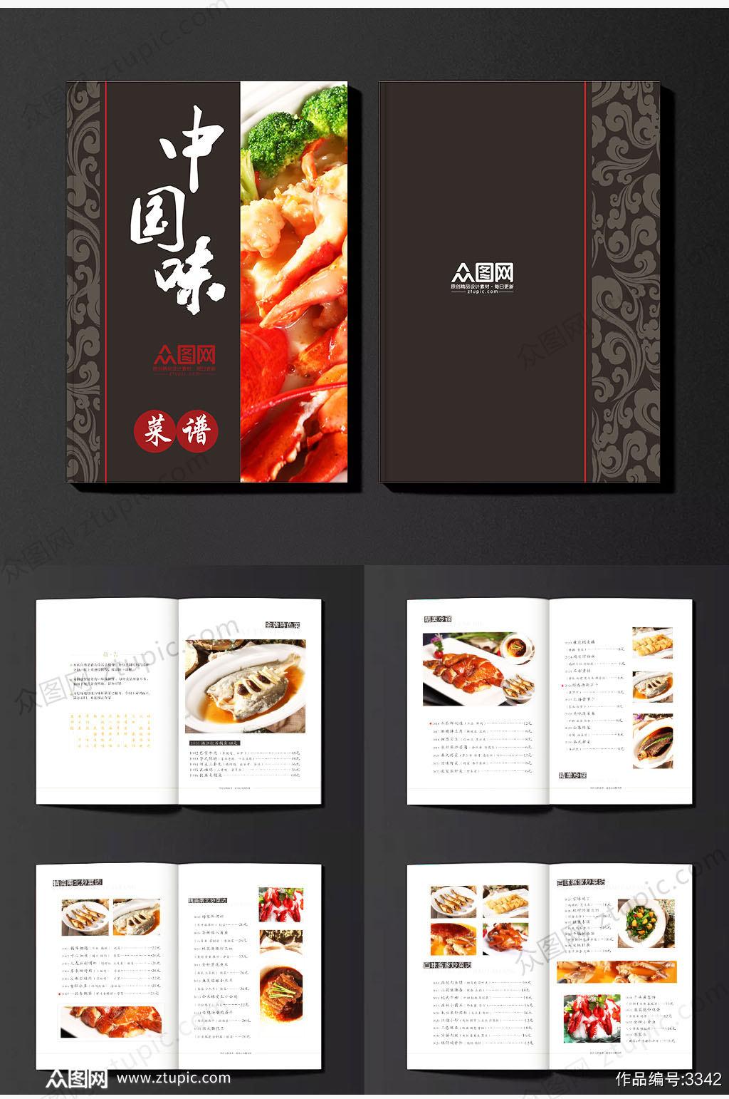 美食精选宣传画册素材