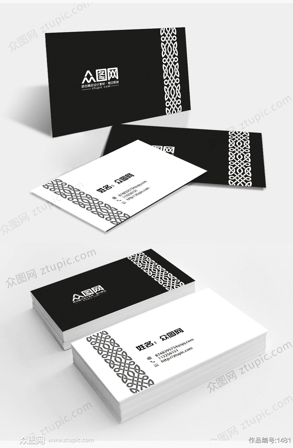 创意黑白高端大气简约名片设计素材