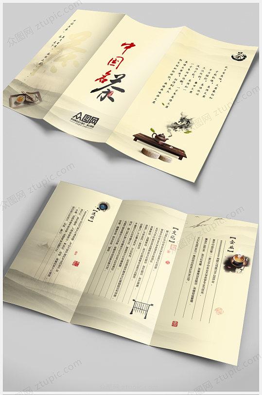 古典中国风茶叶水墨画三折页-众图网