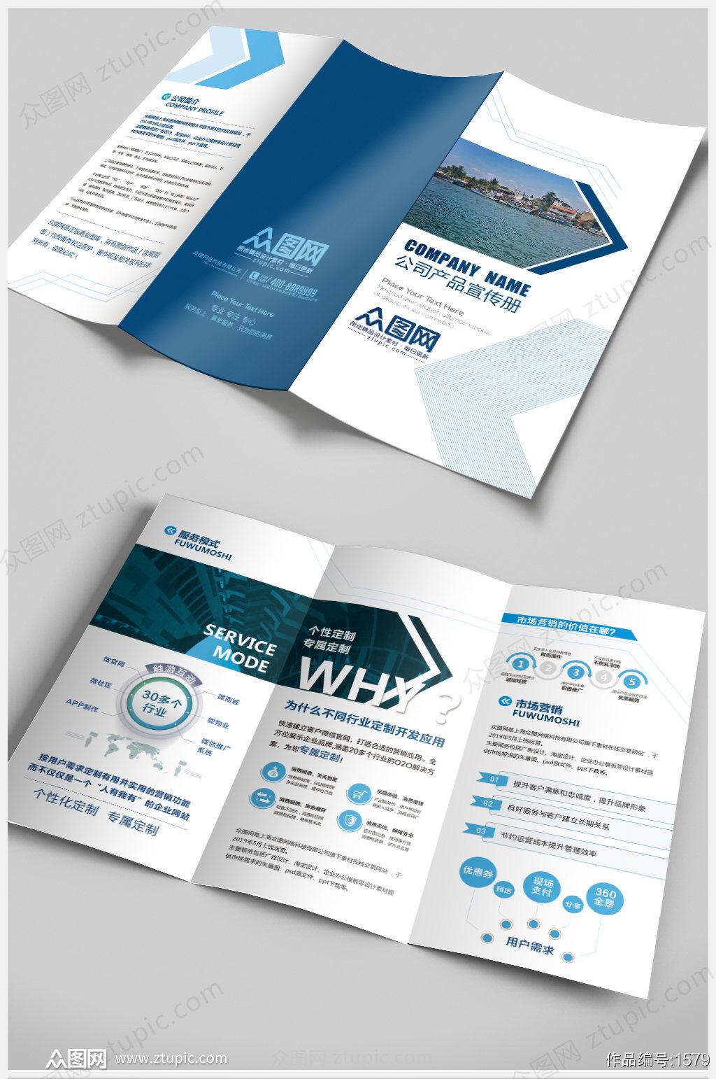 简约时尚大气蓝色工作室公司产品企业三折页素材