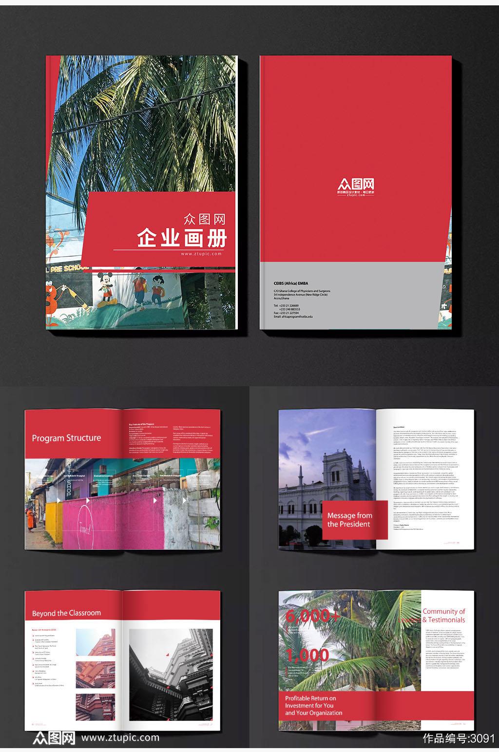 时尚旅游摄影画册版式设计 户外宣传册素材