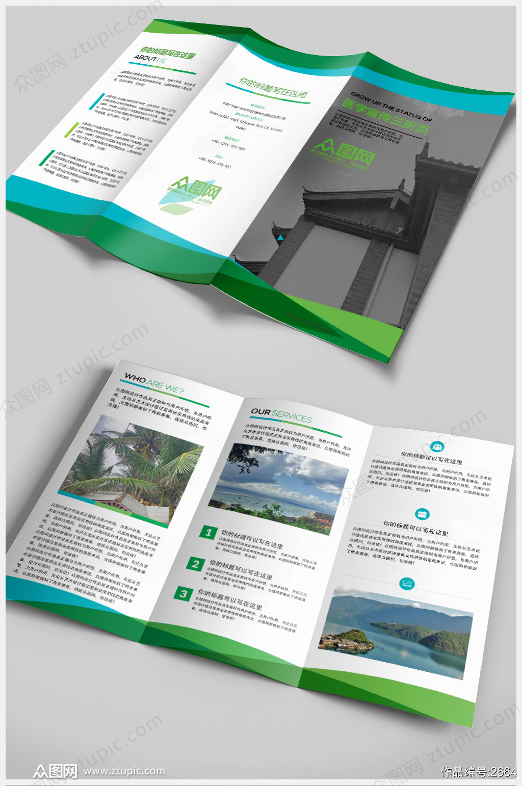 简约绿色蓝色医学三折页设计素材