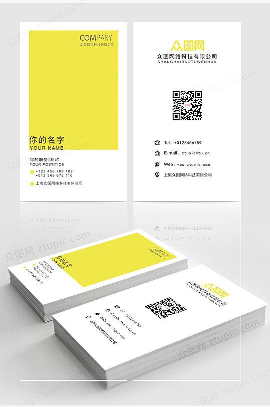 大气简洁黄灰创意商务名片设计-众图网
