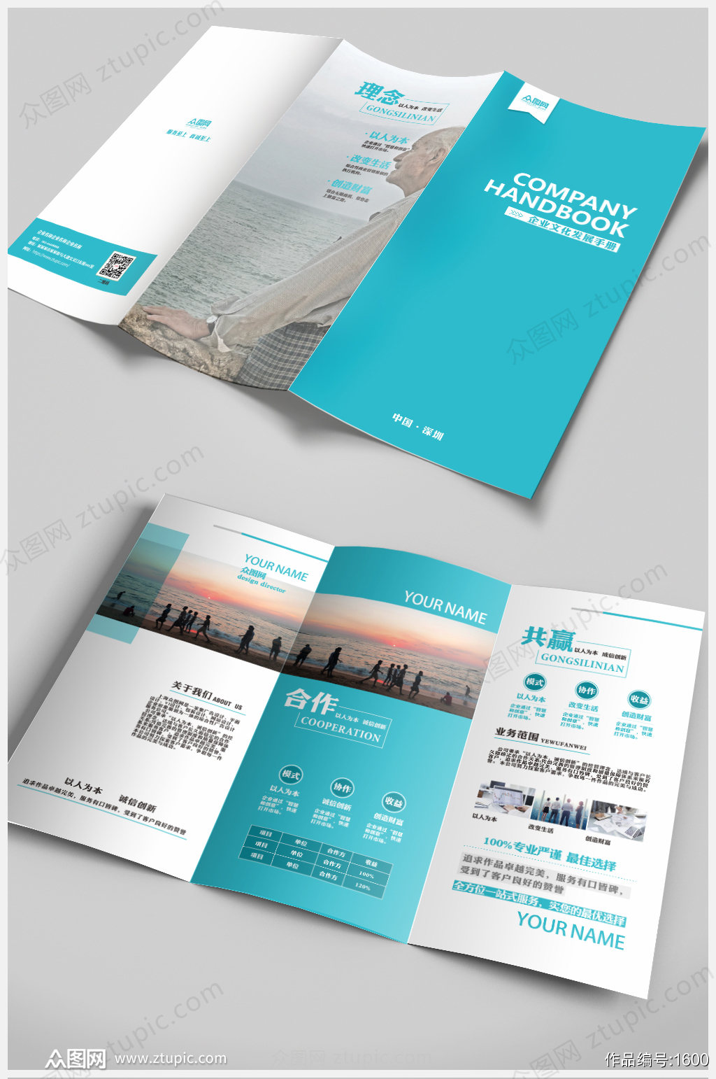 简约时尚大气互联网企业文化产品宣传三折页素材