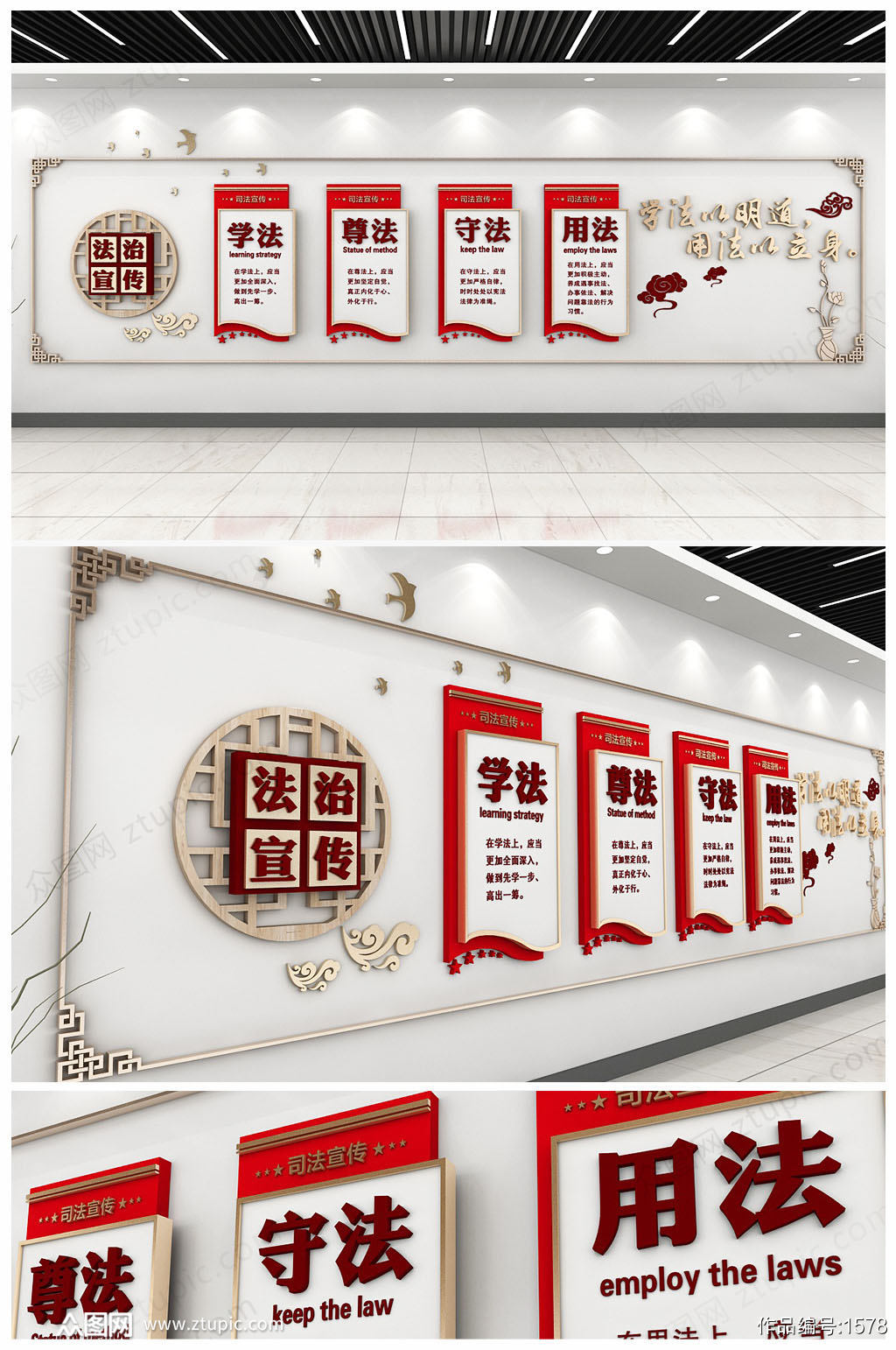 原创红色宪法宣传司法局党建文化墙素材