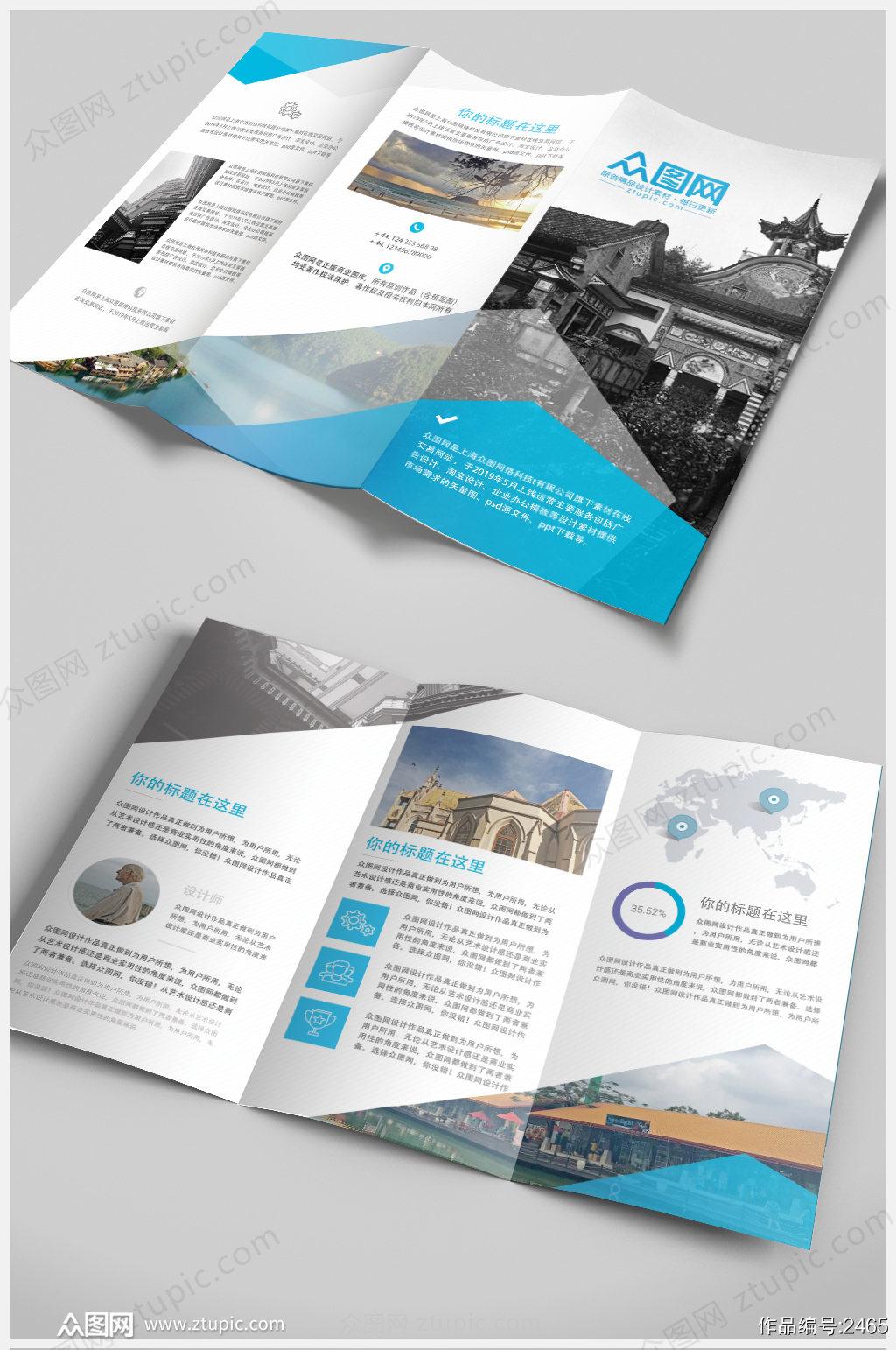 高档蓝色通用公司简介科技商务企业三折页素材