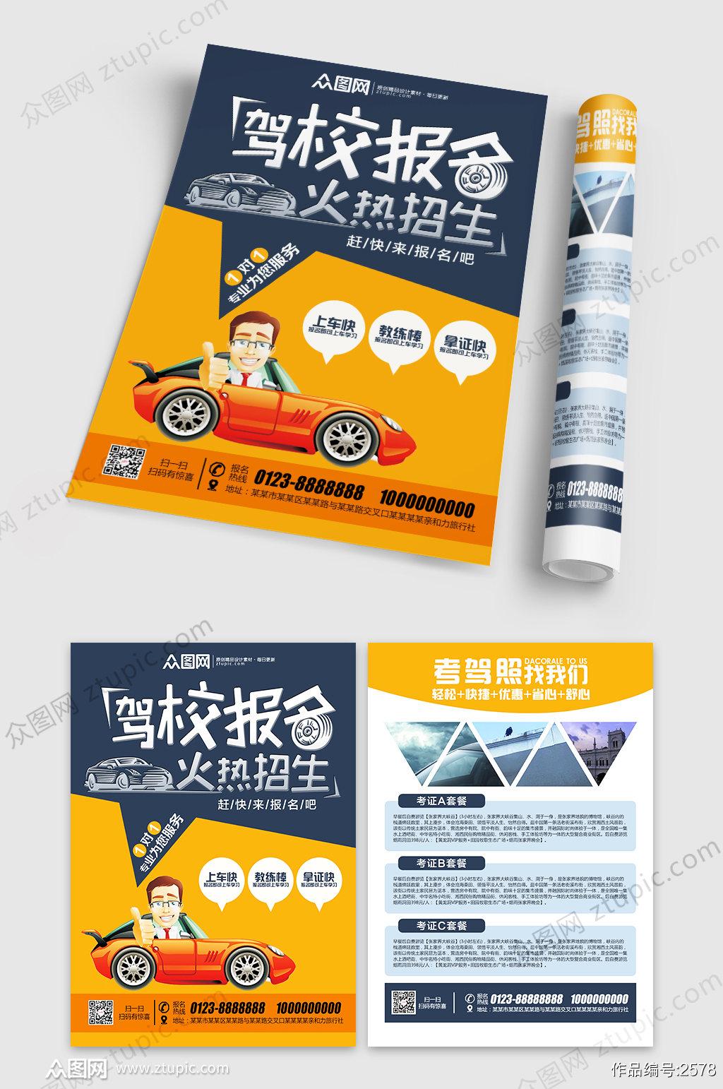 撞色卡通驾校招生简章宣传单设计图司机模板素材