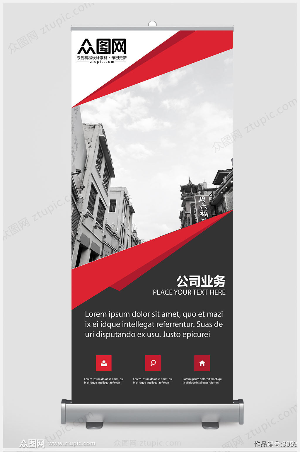 商务传媒广告公司企业优势企业形象丽屏展架素材