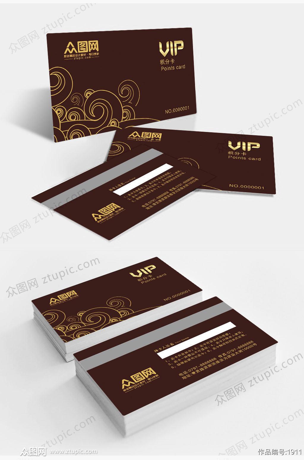 黑金通用VIP会员卡设计模板素材